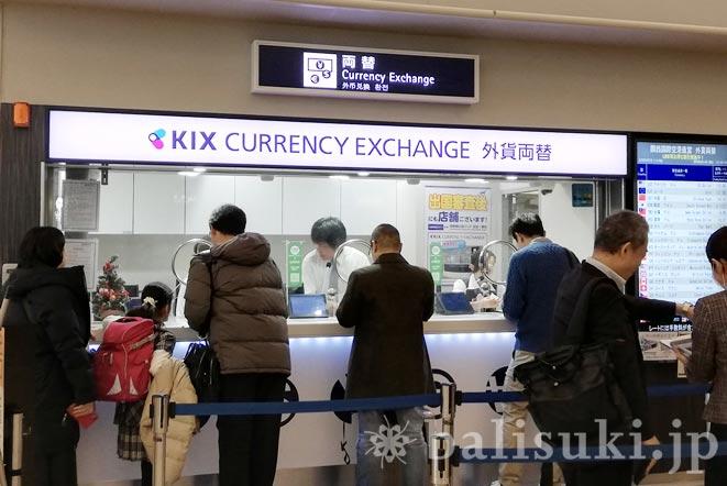 日本の空港での両替