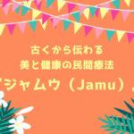 古くから伝わる美と健康の民間療法『ジャムウ(Jamu)』