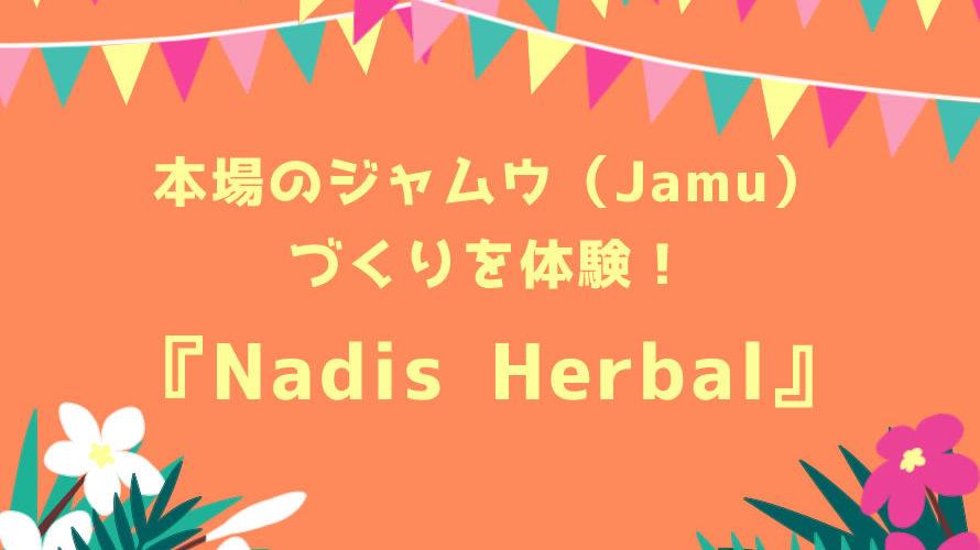 本場のジャムウ(Jamu)づくりを体験!Nadis Herbal(ナディス・ハーバル)